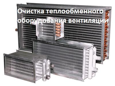 Очистка теплообменного оборудования вентиляции